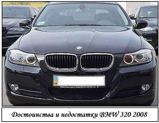 Достоинства и недостатки BMW 320 2008