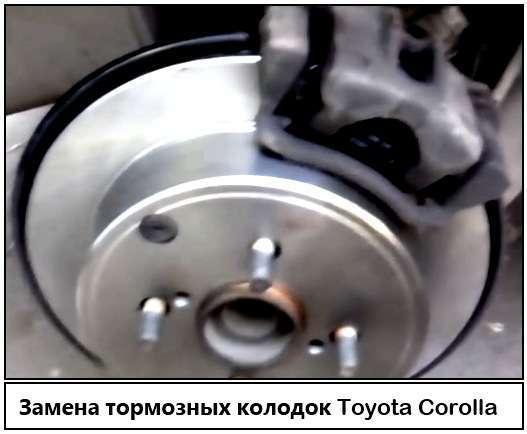 Замена тормозных колодок Toyota Corolla своими руками