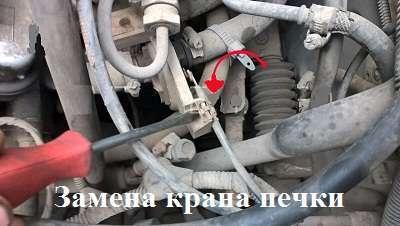 Как заменить кран печки Славута и Таврия
