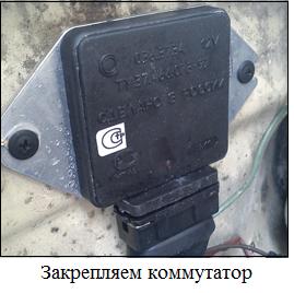 Коммутатор электронного зажигания ВАЗ