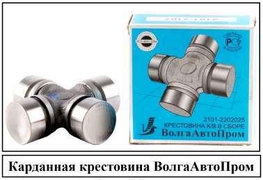 Купить крестовину ВолгаАвтоПром