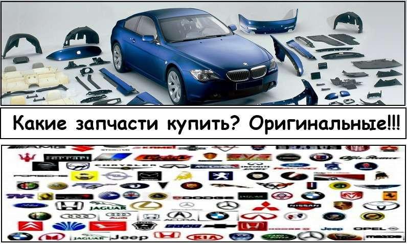 Какие автозапчасти покупать