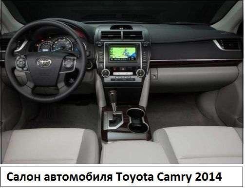 Салон автомобиля toyota camry 2014