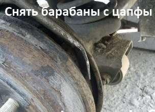 Снять барабан цапфы колеса
