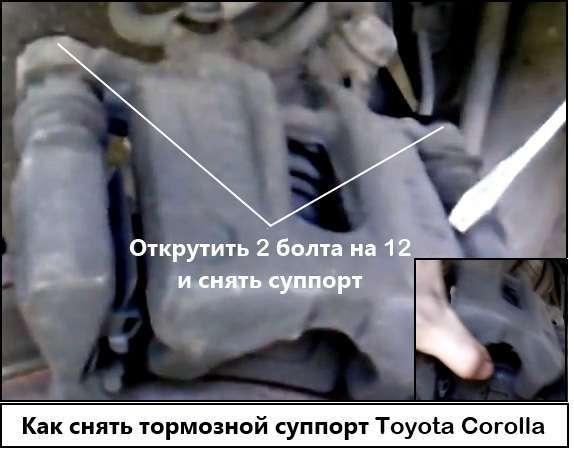 Снимаем тормозной суппорт Toyota Corolla