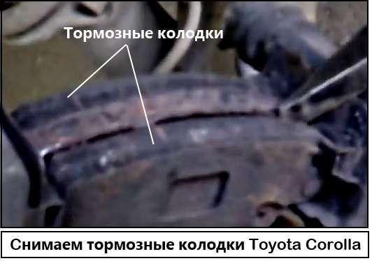 Снять тормозные колодки Toyota Corolla