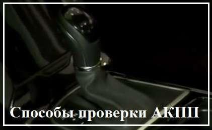 Способы проверки АКПП Автоматической Коробки Передач