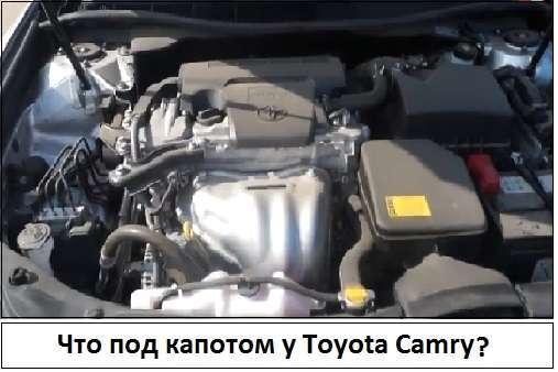 Под капотом Тойота Кемри
