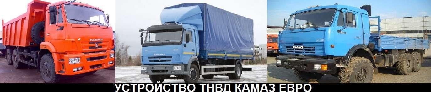 Устройство ТНВД КАМАЗ ЕВРО-2