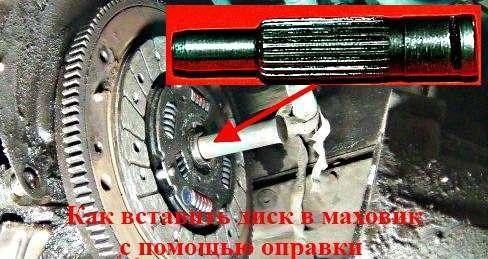 Как вставить диск сцепления