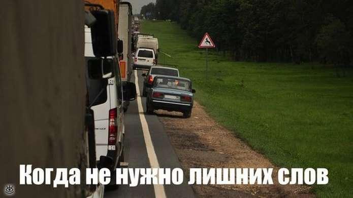 Автодорожні радості (52 фото)